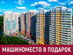 Квартал «На Мельникова» Машиноместо в подарок!